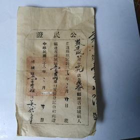 民国公民证浦城棠秀乡长吴龙章毛笔签名