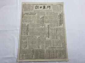 1949年8月9日《胶东日报》第2619期一份