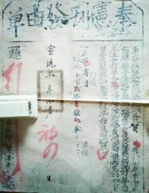 清奉宪刊发由单