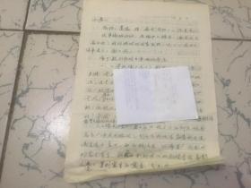 童勉之信札二页