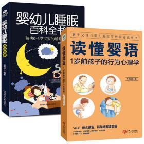 正版 0~6岁婴幼儿睡眠百科全书 读懂婴语 家庭育儿婴儿期儿童父