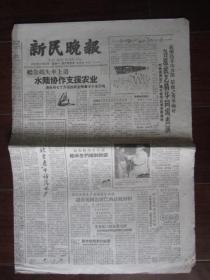 1961年8月28日新民晚报(港务局水陆协作支援农业;1961年华东区武术比赛成绩)