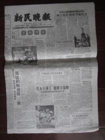 """1961年8月29日新民晚报(南汇县惠南公社铁业社及早生产""""三秋""""小农具)"""