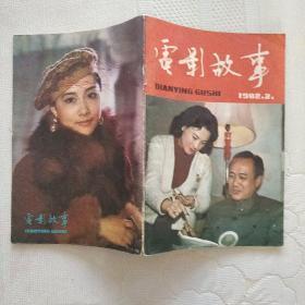 电影故事1982.2