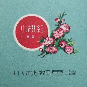 商标 小桃红香皂