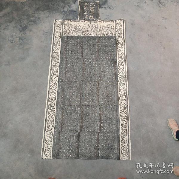 拓片《大唐三藏圣教之序》