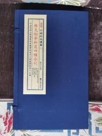 子部珍本备要第212种:《稀见相学秘笈四种合刊》