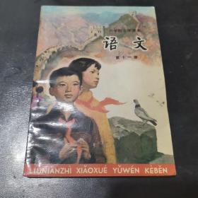 六年制小学课本《语文》(第十一册),人民教育出版社1987年11月第2版,1994年2月河南1印