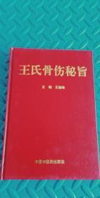 王氏骨伤秘旨 (原版精装1997年版,比2013年版多38页)390页王继峰 编库存书处理