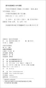 中国天学思想史/中国学术思想史