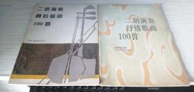 二胡演奏通俗歌曲100首+二胡抒情通俗歌曲100首 赵寒阳