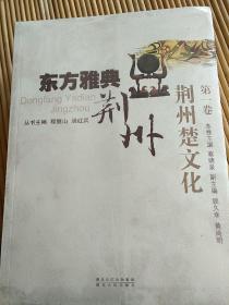 荆州文化,东方雅点,一二三卷