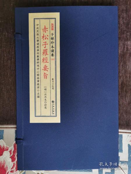 子部珍本备要第222种《赤松子罗经要旨》