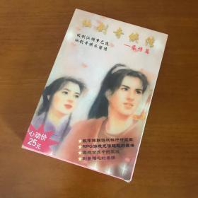 【游戏光盘】正版PC电脑单机游戏实体仙剑奇侠传98柔情25元版B版中文版