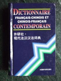 【精装】现代法汉汉法词典