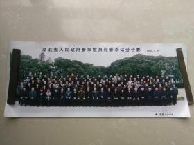 2002年湖北省人民政府参事馆员迎春茶话会合影老照片一张,有陈义经,冯今松等老书画家,24厘米,10厘米,包快递。