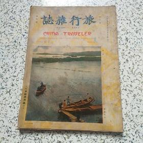 旅行杂志·中华民国二十一年四月·第六卷第四号