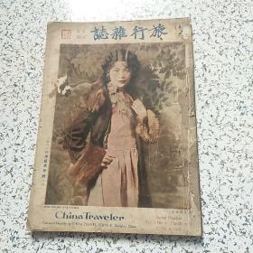 旅行杂志·中华民国十九年三月初版