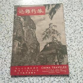 旅行杂志·中华民国三十八年·第二十三卷·三月号