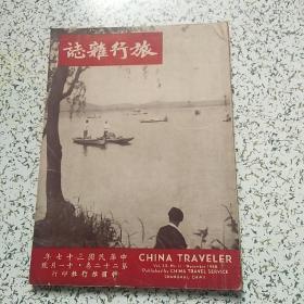 旅行杂志·中华民国三十七年·第二十二卷·十一月号