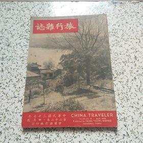 旅行杂志·中华民国三十七年·第二十二卷·四月号