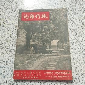 旅行杂志·中华民国三十七年·第二十二卷·九月号