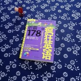 疯狂英语·听霸178篇:高中听力