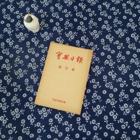 2002年 宝安日报合订本 第221-236期