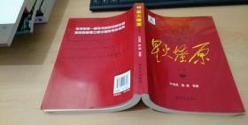 星火燎原全集平装(第10卷)