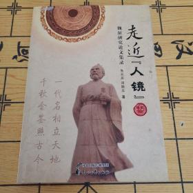 """走近""""人镜"""" : 魏征研究论文集录(作者签名)"""
