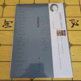 张海迪作品精选 (未开封)