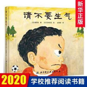 请不要生气 3-6岁少儿情商培养精装硬皮绘本儿童情绪管理与性格培
