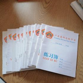 练习簿 (共12本合售)