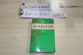古汉语常用字字典第4版