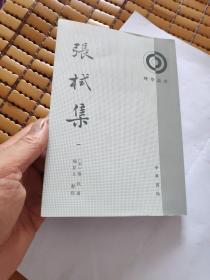张栻集  一  签赠本