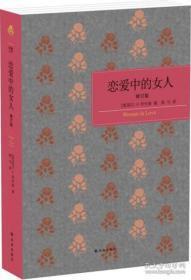 百读文库:恋爱中的女人
