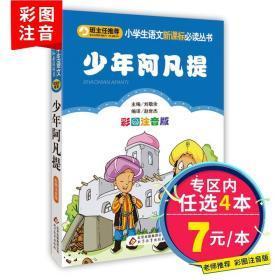 少年阿凡提注音版小学1-3年级彩图儿童书籍6-7-8-12岁小学生一二