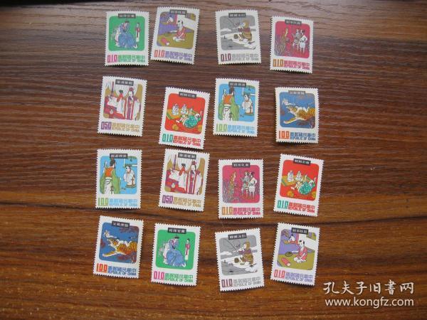 民国邮票 成语故事各8枚(共16枚,二套)