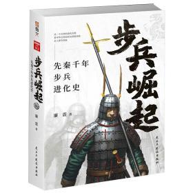 步兵崛起:先秦千年步兵进化史 廉震 民主与建设出版社 9787513928724
