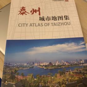 泰州城市地图集