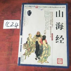青花典藏:山海经(珍藏版)