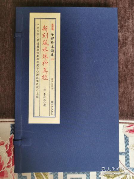 子部珍本备要第225种《新刻风水珠神真经》