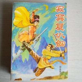 武侠小说  寂寞复仇剑(上中下)