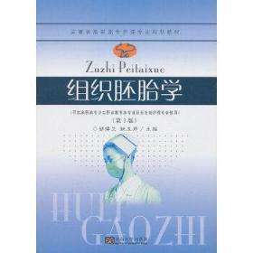 组织胚胎学 胡捍卫 姚玉芹 东南大学出版社