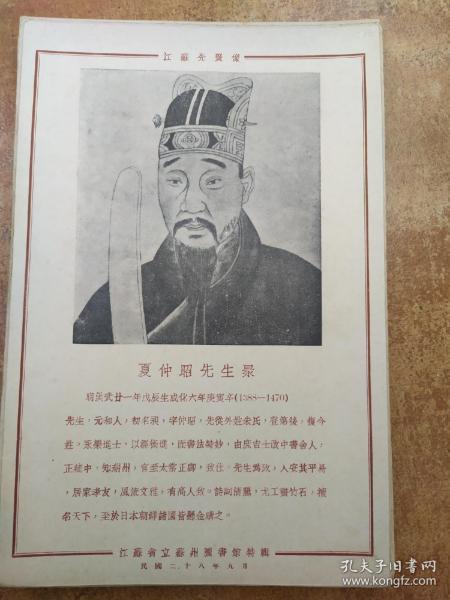 江苏先贤图