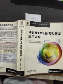 动态HTML参考和开发应用大全