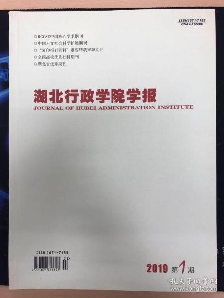 湖北行政学院学报2019年第1期