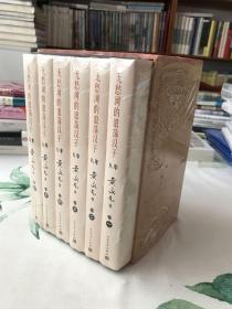 无愁河的浪荡汉子·八年(六卷)