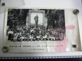 原国家民委专家张红、段星光旧藏老照片1张 大尺寸 中央统战部、民委、宗教局系统五七学校1970年度五好武器战士合影  1971年沙洋七里湖 巨型毛主席像