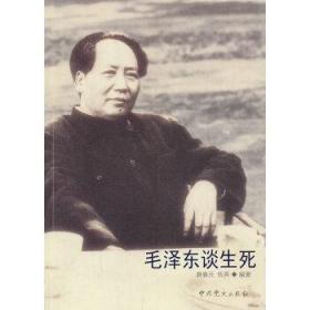 正版现货 毛泽东谈生死